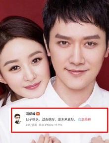 Phùng Thiệu Phong đăng vỏn vẹn 1 dòng thông báo ly hôn và tag cả vợ cũ, Triệu Lệ Dĩnh phản ứng ra sao?