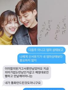 """Goo Hye Sun công bố loạt tin nhắn về vụ ly hôn: """"Nếu anh nói công việc quan trọng hơn mẹ em, em sẽ không do dự nữa"""""""
