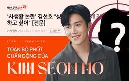 Đây là toàn bộ phốt chấn động của tài tử Kim Seon Ho (Hometown Cha-Cha-Cha) bị bạn gái vạch trần trong đêm!
