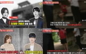 """Hàng xóm tiết lộ cuộc sống hôn nhân của vợ chồng Goo Hye Sun: """"Cô ấy trông tội lắm, họ trái ngược hẳn nhau"""""""