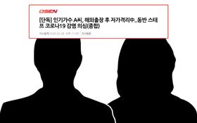 Xác nhận nhân viên của ca sĩ Hàn nổi tiếng dương tính với virus COVID-19, tiết lộ thêm thông tin về nghệ sĩ