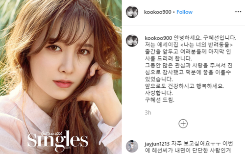 [K-Star]: Goo Hye Sun shared on Instagram, will withdraw from the entertainment industry after the divorce scandal Ahn Jae Hyun?