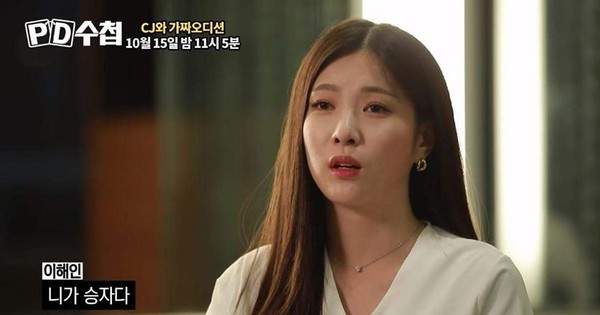 """Sau loạt tâm thư tố Mnet, thí sinh """"số nhọ"""" xuất hiện tại chương trình """"bóc phốt"""" được trông đợi nhất tối nay"""