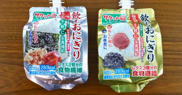 Nhật Bản ra mắt cơm nắm dạng... bịch mút cho những ai muốn ăn uống kiểu gọn gàng