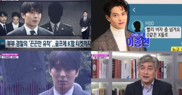 Tiết lộ mức phạt tù Choi Jong Hoon (cựu thành viên FT. Island) có thể phải đối mặt, còn Jonghyun và Junhyung thì sao?