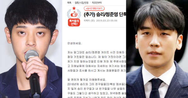 Chấn động: Xuất hiện nạn nhân đứng lên kể lại chuyện bị Jung Joon Young và nhóm bạn của Seungri hiếp dâm?