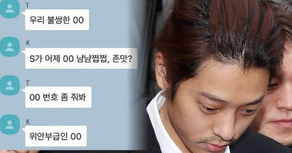 BBC tiết lộ 4 cuộc hội thoại rùng mình trong chatroom của Jung Joon Young: So phụ nữ với nô lệ tình dục, mô tả thô tục