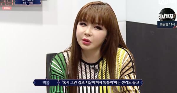 Park Bom nghĩ đến chuyện từ bỏ làm ca sĩ khi bị xếp hạng thua cả đàn em trong show mới