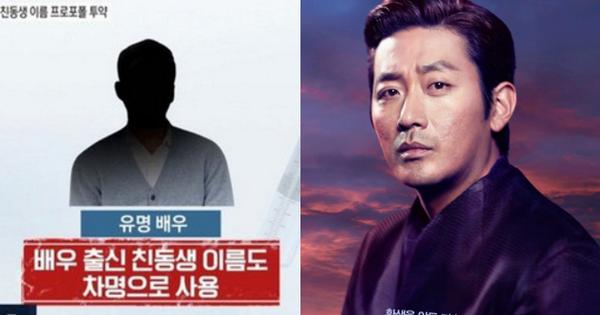 CHẤN ĐỘNG: Tài tử ''Thử thách thần chết'' Ha Jung Woo bị vạch trần hành vi dùng chất cấm Propofol, lợi dụng CEO để trốn tội
