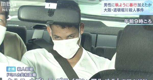 Clip cận cảnh nghi phạm sát hại nam sinh người Việt bị cảnh sát áp giải: Thái độ khi bị quay phim chụp ảnh khiến CĐM Nhật căm phẫn