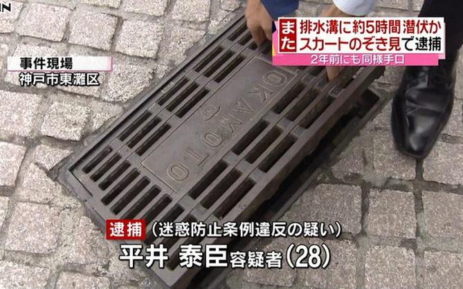 """Bắt giữ gã trai Nhật chuyên nằm dưới cống nhìn trộm đồ lót phụ nữ, thậm chí còn """"ước mơ được làm mặt đường để ngắm cho thoải mái"""""""