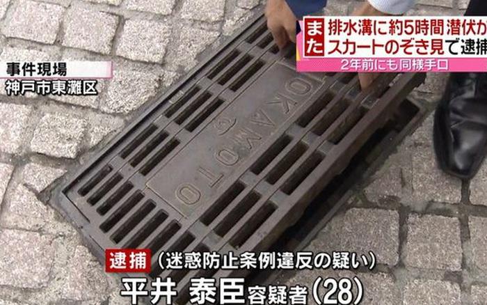 Bắt giữ gã trai Nhật chuyên nằm dưới cống nhìn trộm đồ lót phụ nữ, thậm chí còn