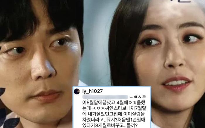 """Danh tính nữ diễn viên vừa kết hôn liền bị vợ cũ của chồng tố là """"tiểu tam"""": Hóa ra có mối quan hệ với Yoon Eun Hye?"""